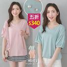 【五折價$340】糖罐子純色珍珠別針下抓褶V領上衣→預購【E53923】