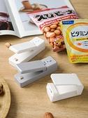 封口器 日本充電式封口機電熱小型迷你便攜家用手壓式密封口器塑料袋神器  曼慕