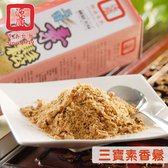 源順.三寶素香鬆(280公克/盒,共兩盒)﹍愛食網