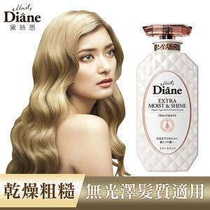 Moist Diane黛絲恩 完美鎖色極潤修護護髮素