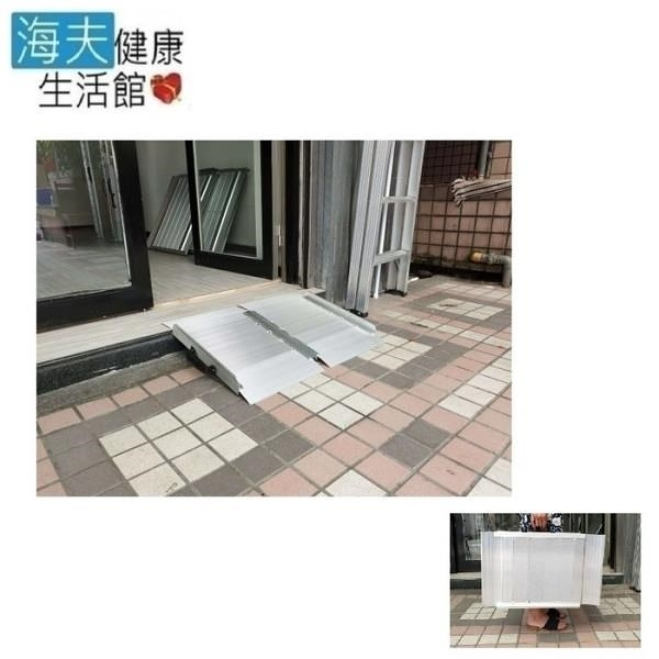 【南紡購物中心】【海夫健康生活館】斜坡板專家 左右折疊式斜坡板 輕型可攜帶 長60公分(BJ60)