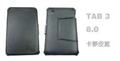【限量出清】TAB 3 8.0 卡夢皮套 Samsung