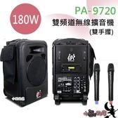(PA-9720)  雙手握  UR Sound /UHF雙頻道無線擴音機/ 180W 雙手握 宣傳舞台 戶外活動