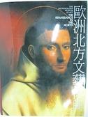 【書寶二手書T8/藝術_DE6】歐洲北方文藝復興_歐洲北方文藝復興5