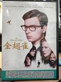 挖寶二手片-P01-325-正版DVD-電影【金翅雀】-安索艾格特 妮可基嫚(直購價)