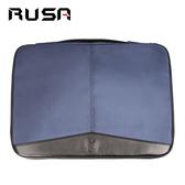 【RUSA】保護者 14/13.3吋筆電保護袋(沉穩藍)