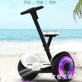 智能自平衡車兒童雙輪越野學生成年人兩輪8-12電動代步車 qz6153【歐爸生活館】