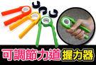 【 X-BIKE 晨昌】可調節力道握力器(3個/一組) 台灣精品