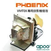 【APOG投影機燈組】適用於《VIVITEK D520/522ST/530/532/535/537/536-3D/538W-3D/525ST》★原裝Phoenix裸燈★