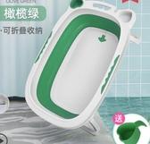 嬰兒洗澡盆寶寶摺疊