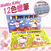 Hello Kitty 凱蒂貓 12色蠟筆 三麗鷗 授權正版品 美勞 美術 藝術 蠟筆【狐狸跑跑】