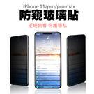 蘋果 iphone 11 pro max i11 防窺 玻璃膜 保護貼 膜 防偷窺 防刮 鋼化 手機 玻璃貼
