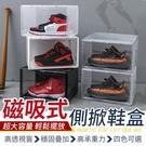 【透明視窗!輕鬆收納】 磁吸式側掀鞋盒 置物盒 收納盒 展示盒 整理盒 鞋架 鞋盒 鞋櫃