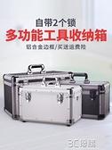 加厚多功能家具維修工具箱鋁合金手提美容工業級大號木工收納盒子 3C優購