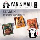 日本 SEARUN 岩鹽溫泉浴泡湯系列 - 桃葉|柚子生薑|艾草【妍選】