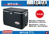 ||MyRack|| Coleman 51L 鋼甲冰箱 時尚黑 冰桶  保冷箱 行動冰箱 不銹鋼冰箱 CM-2019