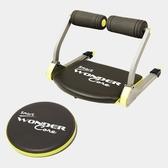 【Wonder Core Smart】全能輕巧健身機「嫩芽綠」刻+扭腰盤(綠)
