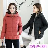 現貨 大尺碼外套 短款韓版胖mm200斤加肥加大碼棉服冬季女裝外套 602-769