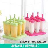 推薦自制冰激凌冰塊棒冰棒盒家用冰棍冰糕DIY做雪糕模具的冰淇淋套裝推薦【跨店滿減】