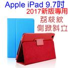 【荔枝紋】Apple iPad 5代 9.7吋 2017新版 荔枝紋皮套/書本式翻頁/保護套/支架斜立展示/蘋果-ZY