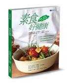 (二手書)素食好健康:簡單煮,輕鬆做,吃出健康與美麗