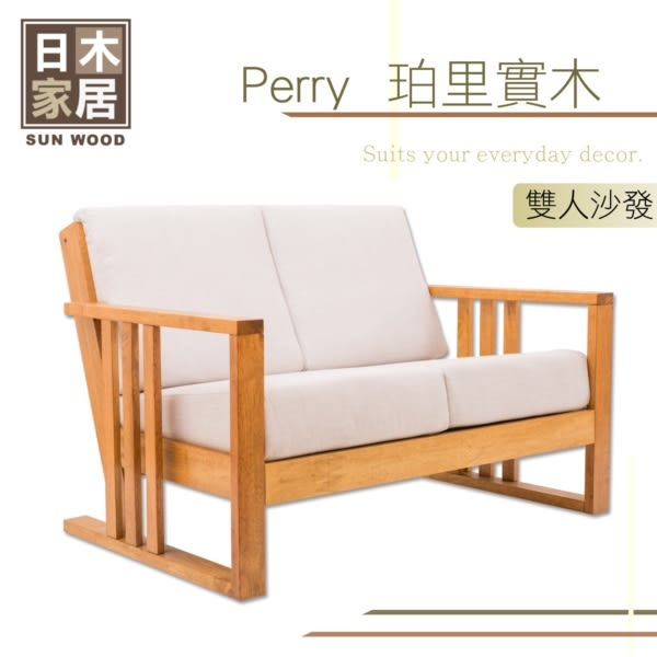 【★日木家居】Perry珀里實木雙人沙發SW5223