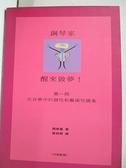 【書寶二手書T1/音樂_BZD】鋼琴家醒來做夢!第一冊:在音樂中的個性和藝術性圖象_魏樂富