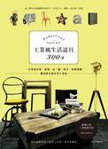 工業風生活道具300選:一次學會沙發、椅凳、桌、櫃、燈具、傢飾選購,擺設搭出超有...
