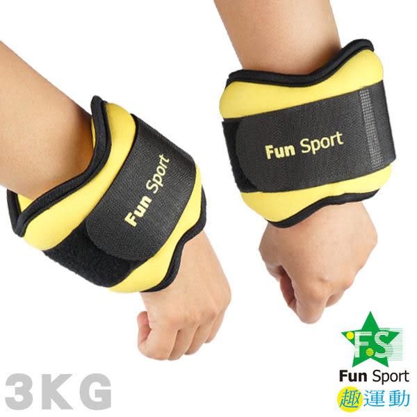 《FUN SPORT》樂易訓3KG手綁沙包(黃色)/負重沙包/訓練專用/Wrist Weight