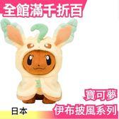 【葉伊布 葉精靈】空運 日本 神奇寶貝 寶可夢 娃娃 口袋妖怪【小福部屋】