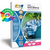 彩之舞 皇家彩雷專用紙-白色190g SRA3 100張入 / 包 HY-A192(訂製品無法退換貨)