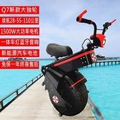 電動平衡車智能體感獨輪摩托車自平衡車獨輪車漂移代步車源頭 新年牛年大吉全館免運