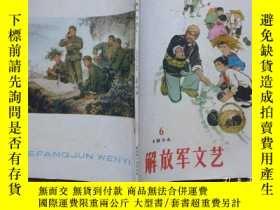 二手書博民逛書店罕見解放軍文藝1974年第6期·單應桂中國畫《如果敵人從那邊來》孫福勝中國畫《