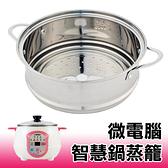 |配件| 【專用蒸籠】山崎SMART304不鏽鋼微電腦智慧電火鍋(SK-2500SP/2510SP/2520SP共用)