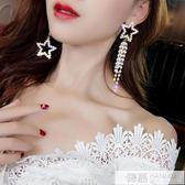 歐美網紅不對稱珍珠五角星流蘇長款耳環氣質個性耳釘夸張耳墜女 韓慕精品