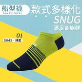 Snug 除臭襪 襪子 時尚船襪 綠藍 運動襪 吸汗 透氣 腳臭剋星 Snug襪子 除臭抗菌 短襪 S043