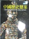 【書寶二手書T2/歷史_JL1】中國史懸案_通鑑編輯部