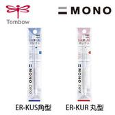 日本 TOMBOW 蜻蜓 MONO zero 細字橡皮擦 ER-KUR 丸型 ER-KUS 角型 替芯 (2支入) /包