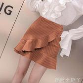 短裙子新款春夏韓版條紋荷葉邊半身裙魚尾裙防走光高腰A字短裙子女 蘿莉小腳丫