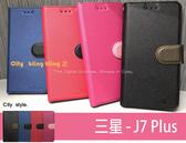加贈掛繩【星空側翻磁扣可站立】 for三星 GALAXY J7 Plus J7+ 皮套側翻側掀套手機殼手機套保護殼
