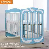 法國babysing嬰兒床多功能實木可拼接大床進口松木bb床寶寶搖籃床·liv
