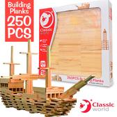 【德國 classic world 客來喜】原色建築積木 精靈積木 原色積木 (250pcs) CLA3577