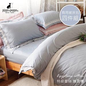 pippi poppo皇家藍 頂級長纖埃及棉 加大6尺  兩用被床包組
