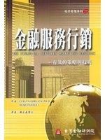 二手書博民逛書店 《金融服務行銷》 R2Y ISBN:9789867506924│賴正義