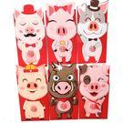 2019~豬年Q版紅包袋(6款1組)