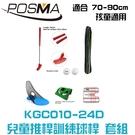 POSMA 兒童雙向推桿套組 (桿長60.96 CM) KGC010-24D