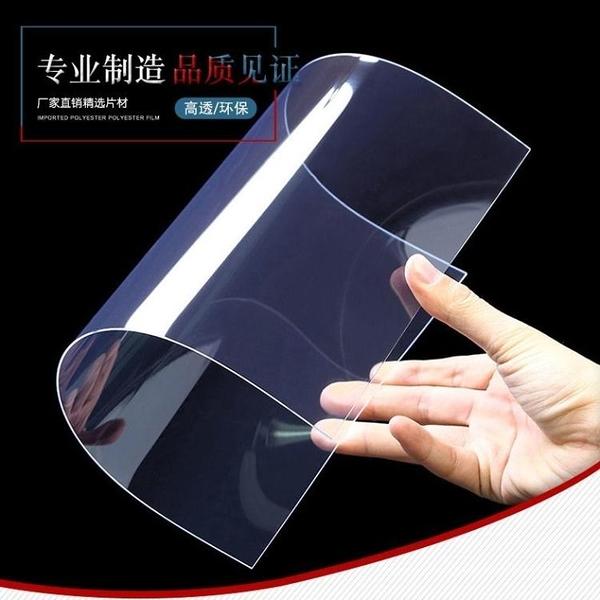 高透明PVC硬片陽臺擋風板防水塑料窗墊相框透明片陽光板PET薄膜片