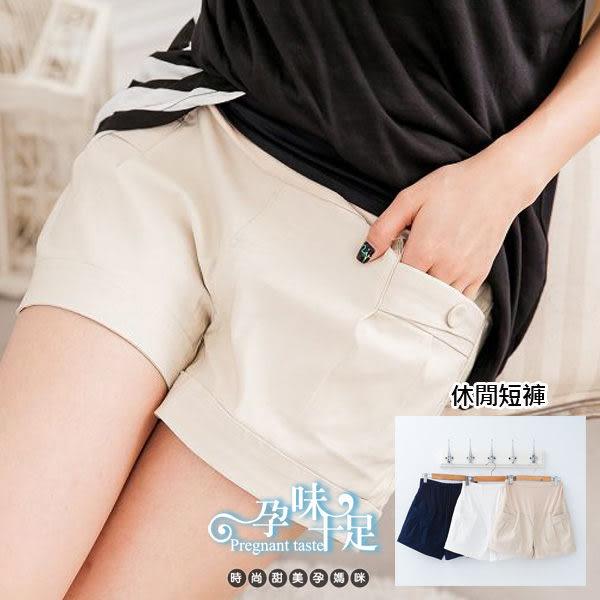 *孕婦裝*休閒款純色百搭舒適好穿孕婦(腰圍可調)短褲 三色----孕味十足【CMA60092】