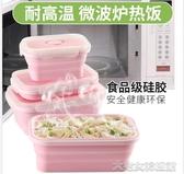 戶外餐具矽膠折疊碗戶外旅行野餐必備用品日本網紅便攜餐具伸縮飯盒三件套 大宅女韓國館