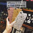 【妃凡】歐美時尚風!iPhone 7/8 PLUS / SE(2020)金箔銀箔閃粉軟殼 保護套 手機殼 手機套 保護殼 i7 i8